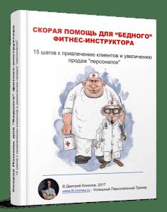 Книга скорая помощь для бедного фитнес-инструктора
