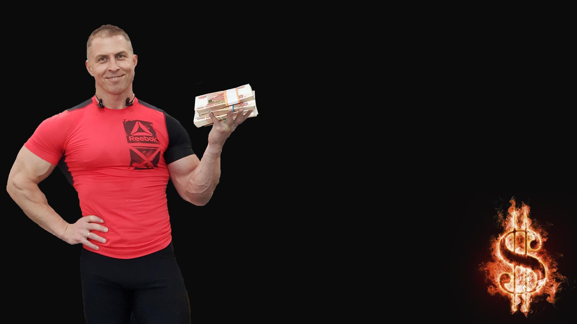 Удалить элемент: турбо-деньги в фитнесе Тренинг Дмитрия Кононова турбо-деньги в фитнесе
